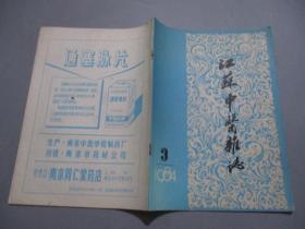 江苏中医杂志(1984年第3期)