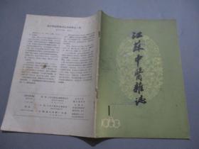 江苏中医杂志(1983年第1期)