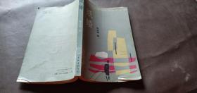 纸婚(香港台湾与海外华文文学丛书)