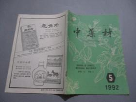 中药材(1992年第5期)