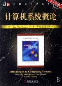 全新正版图书 计算机系统概论(原书第2版) (美)派特(Patt.Y.N.),(美)派特尔(Patel,S.J.) 机械工业出版社 9787111215561 书海情深图书专营店