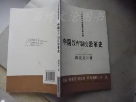 二十世纪中国教育名著丛编:中国教育制度沿革史