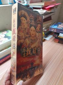 后宫甄嬛传   光盘26碟