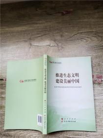 推进生态文明建设美丽中国