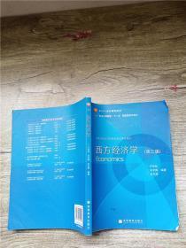 西方经济学 第三版【内有笔迹】