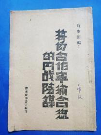 1945年8月印《蒋伪合作宁渝合流》朱彭总副司令拒绝反动命令等