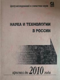 俄罗斯科学与技术 到2010年的预测(俄文版,复印资料)