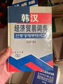 韩汉经济贸易词典 未开封