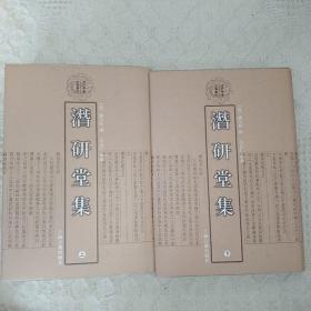 清代学者文集丛刊:潜研堂集(上下)