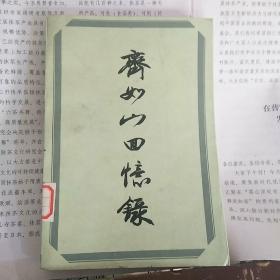 齐如山回忆录