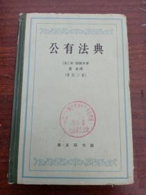 公有法典,修订二版