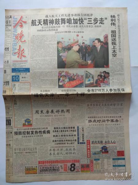 今晚报2003年11月10日【1-4版】