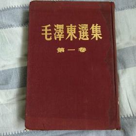 《毛泽东选集》第一卷布面精装。