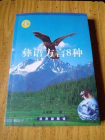 彝语方言8种   作者签赠本