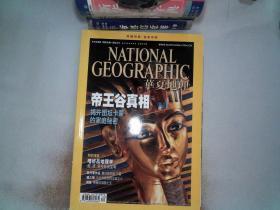 華夏地理 2010年9月號 總第99期