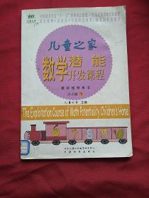 儿童之家数学潜能开发课程老师指导用书