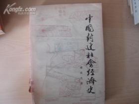 中国封建社会经济史(第二卷)[11402]