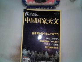 中國國家天文  2012年3月號 總第56期