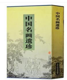 正版 中国名画遗珍(精) 天津人民美术出版社