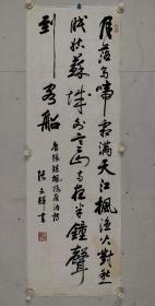张文辉   书法   尺寸  96/32