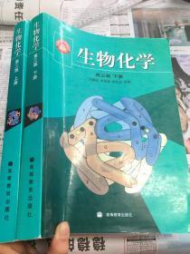 生物化学 第三版(上下册)