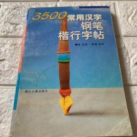 3500常用汉字钢笔楷行字帖