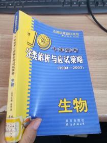 生物: 十年高考分类解析与应试策略(1994-2003)
