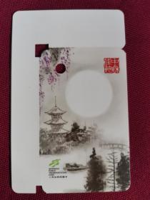 上海公共交通卡 中秋佳节迷你卡一套