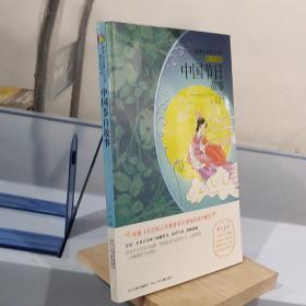 中国节日故事(青少彩绘版)/新课标名著小书坊