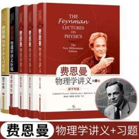 费曼 费恩曼物理学讲义全套123卷 补编 习题集全5册中文版新千年版 上
