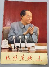 早期画报:==1974年/名族画报1-3期==/3