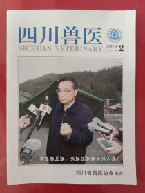 四川兽医2013年第2期。