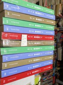 特别关注:十二年典藏全集〈第1、2、8、14、15、16、17、18、19、20、22、23卷)18期已售。单本价格,可选。