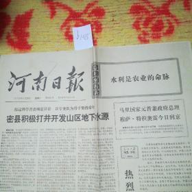 1973.6月20日河南日报