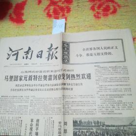 1973.6月21日河南日报