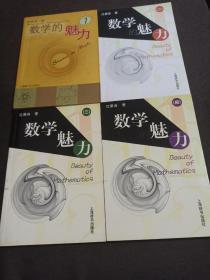 数学的魅力(一)、(二)、(三)、(四) (全4册)