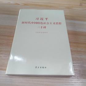 习近平新时代中国特色社会 主义思想三十讲(2018版)