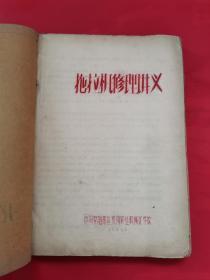 修理讲义 (1959年油印本)