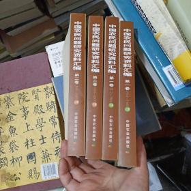 中国农民问题研究资料汇编(共4册)