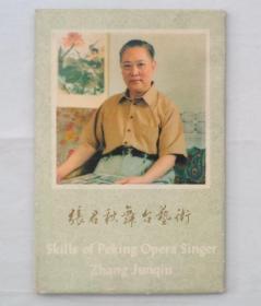 张君秋舞台艺术明信片一套10张全  35—顶层
