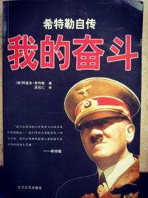 【希特勒 自/传】西藏文艺版:《我的/奋斗》1994年一版一印