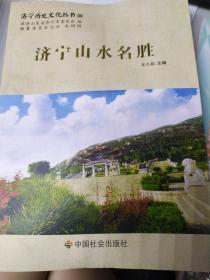 济宁历史文化丛书36 济宁山水名胜