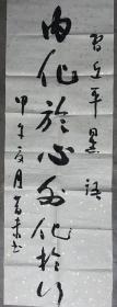 陈昔未书法(保真,无章)
