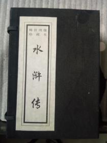 稀世绣像珍藏本 水浒传(全四卷)