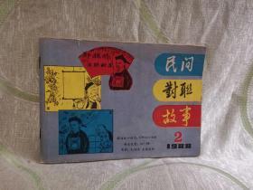 民间对联故事( 1988:2 )