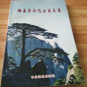 梅县革命烈士英名录