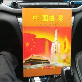 中国邮票珍藏册·邮票年册