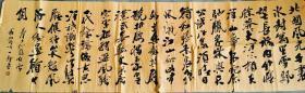 潘一静书法(八尺横幅)