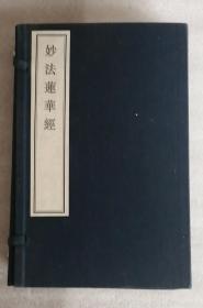 法华三经(无量义经、妙法莲华经、观普贤菩萨行法经)