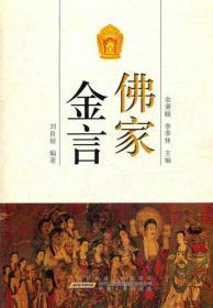 古典金言系列丛书:佛家金言 /刘良琼 安徽人民出版社 正版